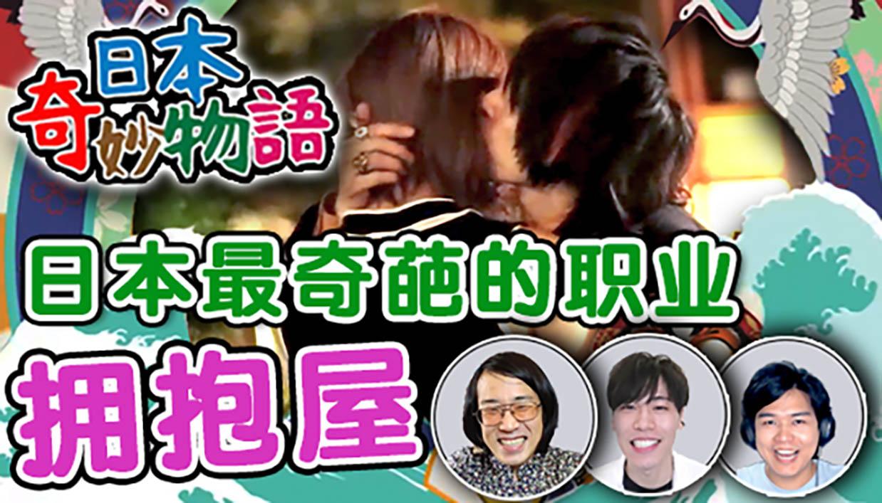 """免费拥抱就走红?日本最奇葩的职业""""拥抱屋""""是啥【日本奇妙物语】"""