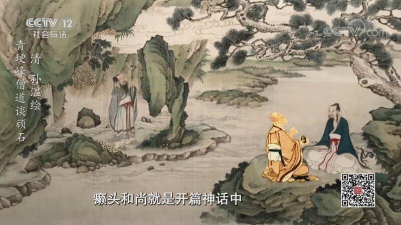 《法律讲堂(文史版)》 20200904 《红楼梦》中的法文化·宝钗选秀(下)
