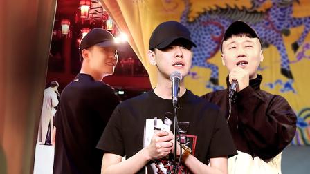 顶配版:张云雷回三庆园全纪录 用歌声撩妹唱哭粉丝