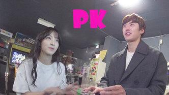 糖果夫妇游戏厅PK