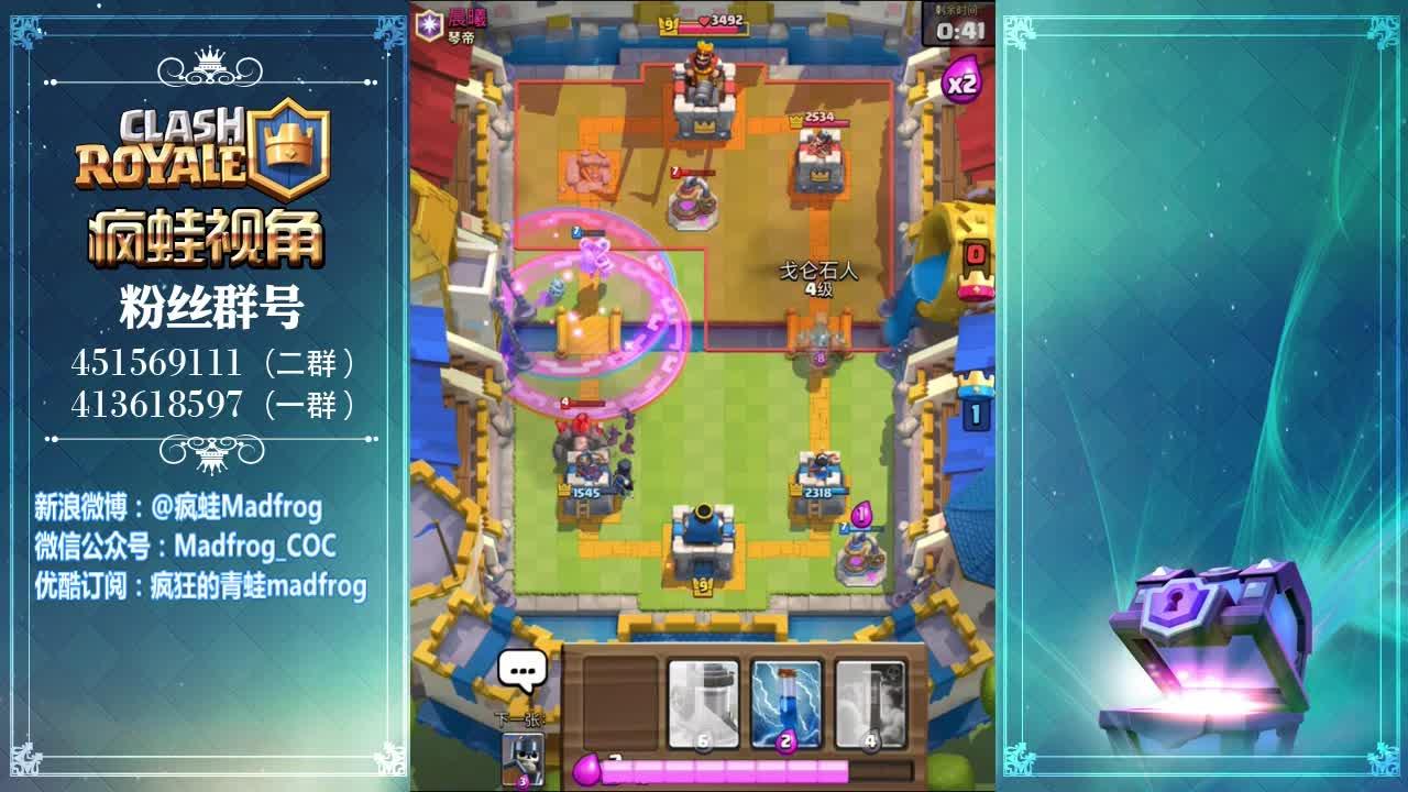 【皇室战争】疯蛙视角番外10:看在奖励的份上--推荐卡组12胜