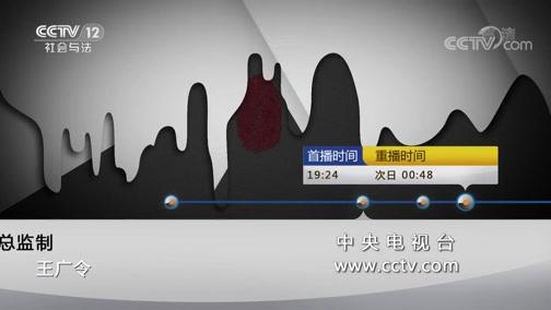 """《一线》 20190721 """"91大神""""落网记"""