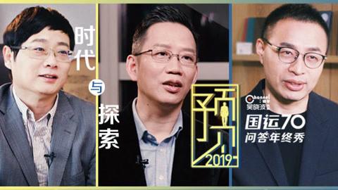 《吴晓波年终秀》特别节目:时代与探索