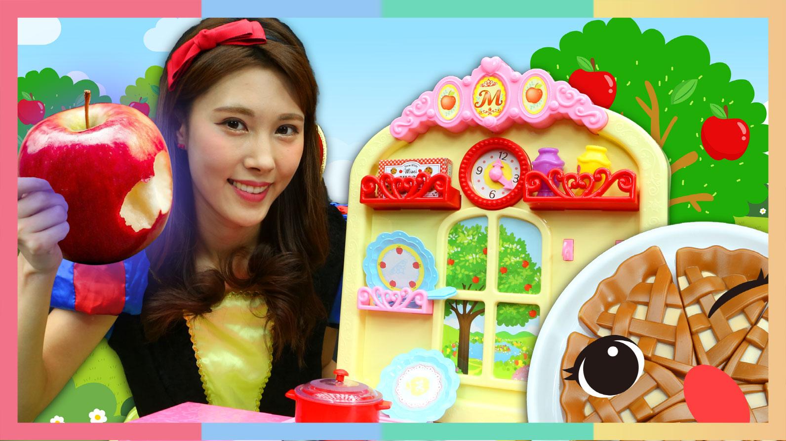 会变丑的苹果!白雪公主的厨房里有什么?  凯利和玩具朋友们 CarrieAndToys