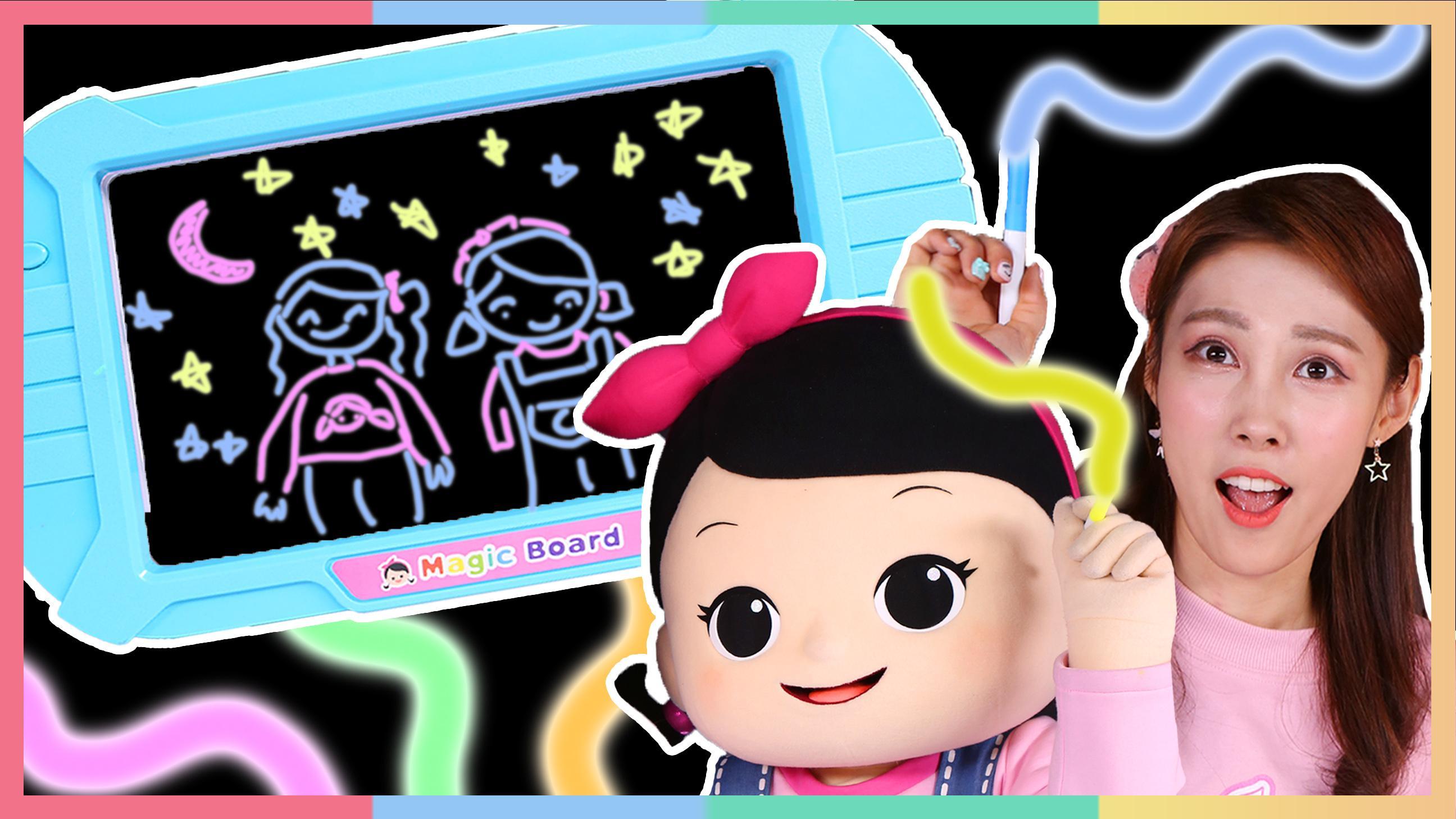 闪着七彩光芒的神奇夜光玩具画板 | 凯利和玩具朋友们 CarrieAndToys