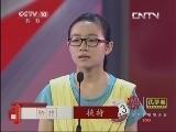 《中国汉字听写大会》 20130830 复赛 第五场 2/2