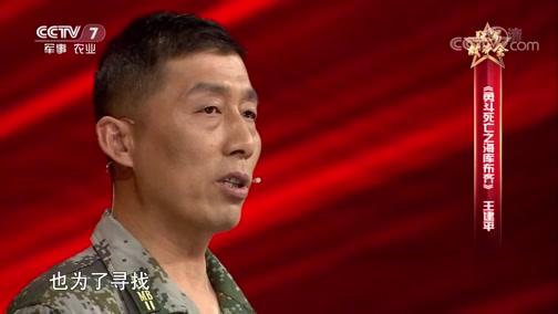 《军旅文化·大视野》 20190712 强军故事会 新时代军礼