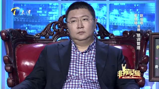 崔培培 赵俊君竞聘培训管理