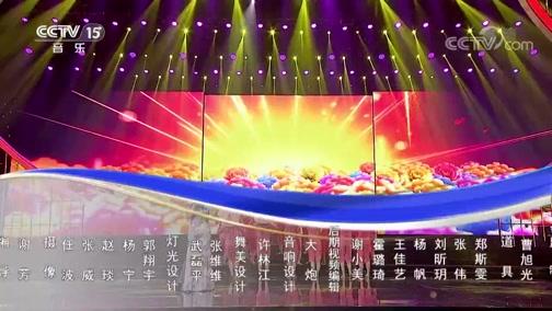 《民歌中国》 20191111 19:30