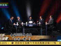 """台海2020年前后""""必有一战""""?"""