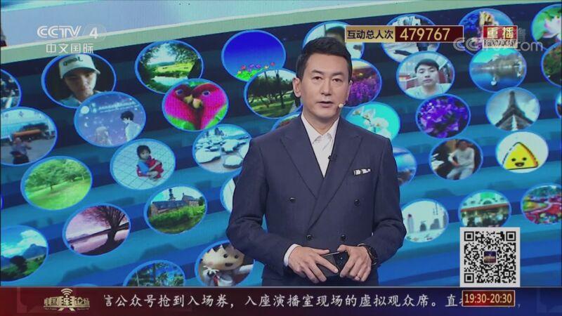 《中国舆论场》 20201122