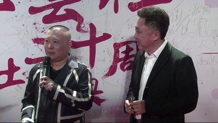 德云社成立20周年开幕庆典(上)