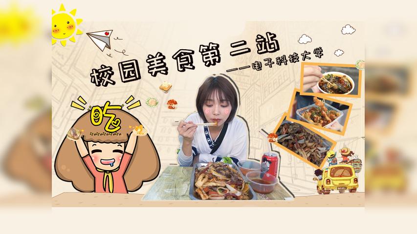 【开学季】校园美食第二站,电子科技大学竟然还有宝藏店铺?