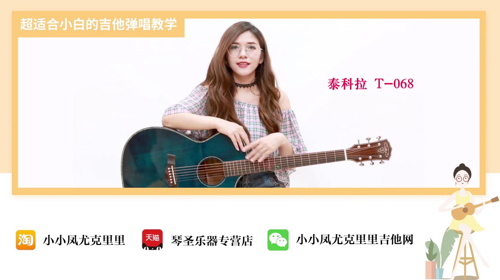 《太阳》小小凤吉他弹唱教学