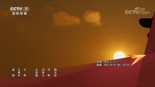 """《老兵你好》 20191101 """"生死线""""上的排爆专家——老兵张保国"""