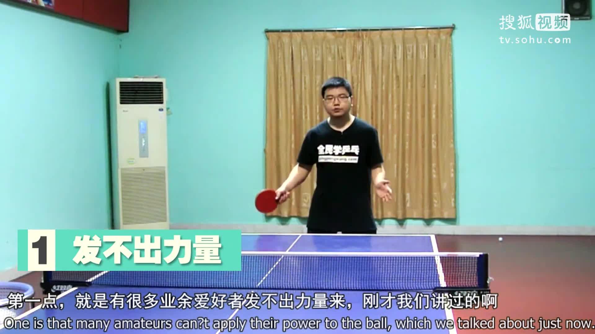 《全民学乒乓横拍篇》第12.4集:正手前冲弧圈球纠错大全