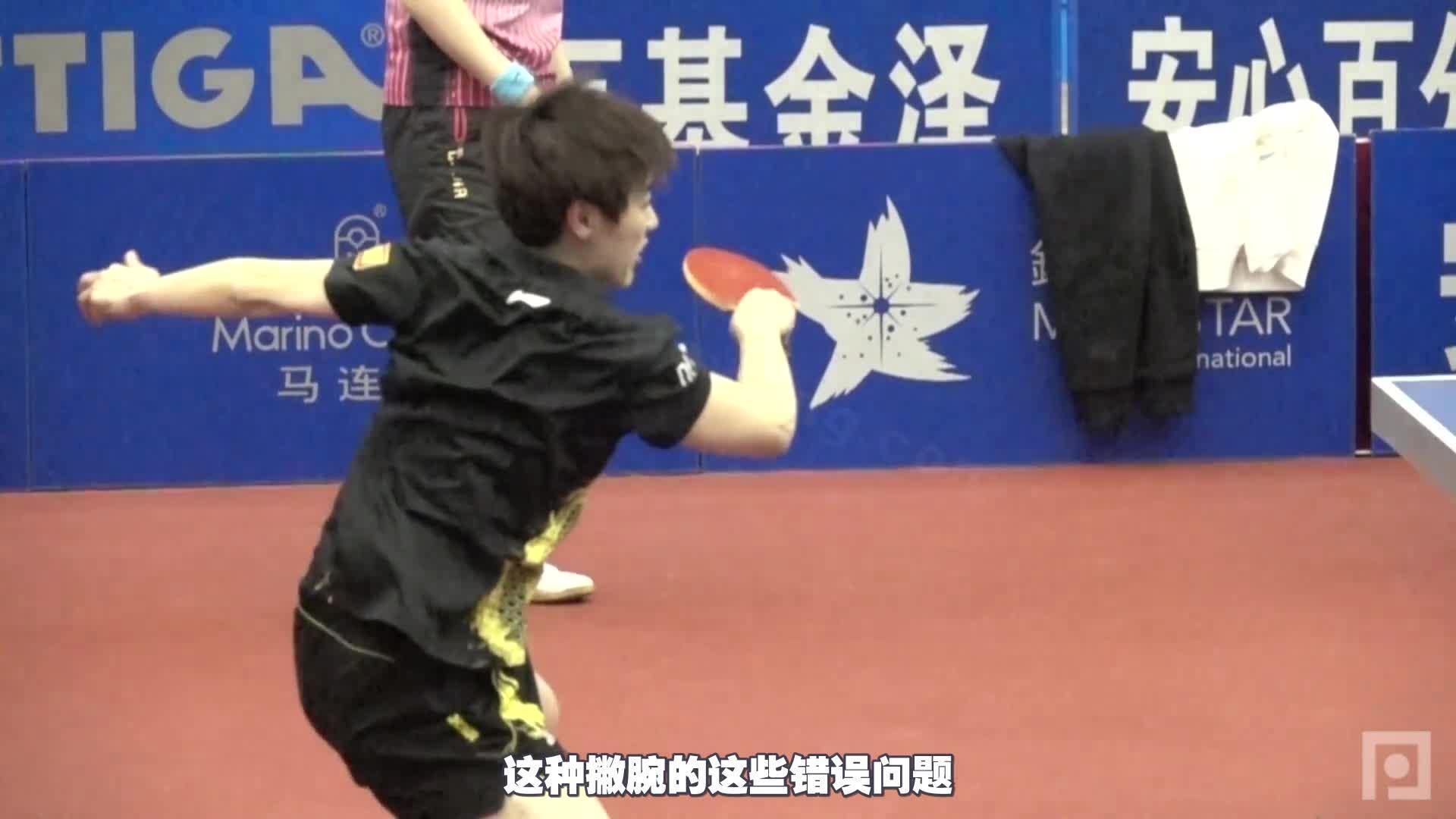 要想拉球稳定,靠手腕是不行的,要这样运用身体重心来控制弧线