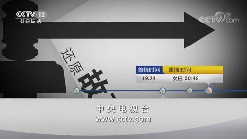 """《一线》 20190522 戴罪的""""羔羊""""(上集)"""