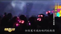 BIGBANG队长个唱粉丝狂嗨