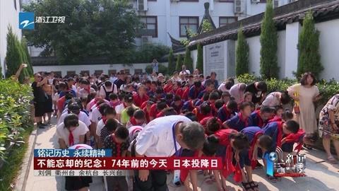 不能忘却的纪念!74年前的今天日本投降日