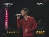 《百年歌声》 20120729