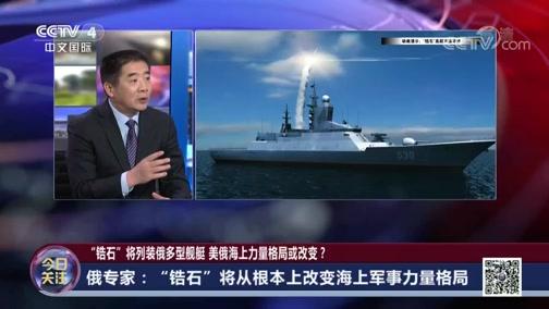 """《今日关注》 20191112 """"锆石""""将列装俄多型舰艇 美俄海上力量格局或改变?"""