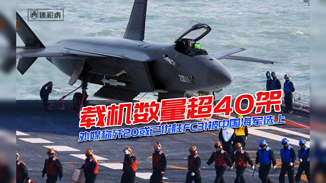 外媒称歼20或已优胜FC31被中国海军选上:载机数量超40架