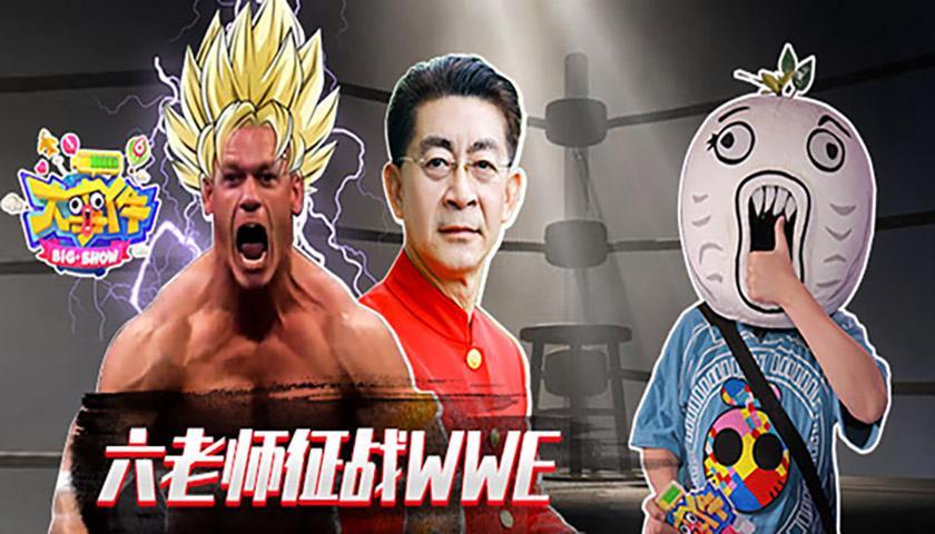 """六老师征战WWE,王大头密探""""问题后厨"""" 暴走《大事件第六季》16"""
