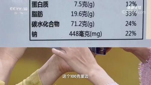 """《健康之路》 20190120 守好""""三高""""饮食安全门(五)"""