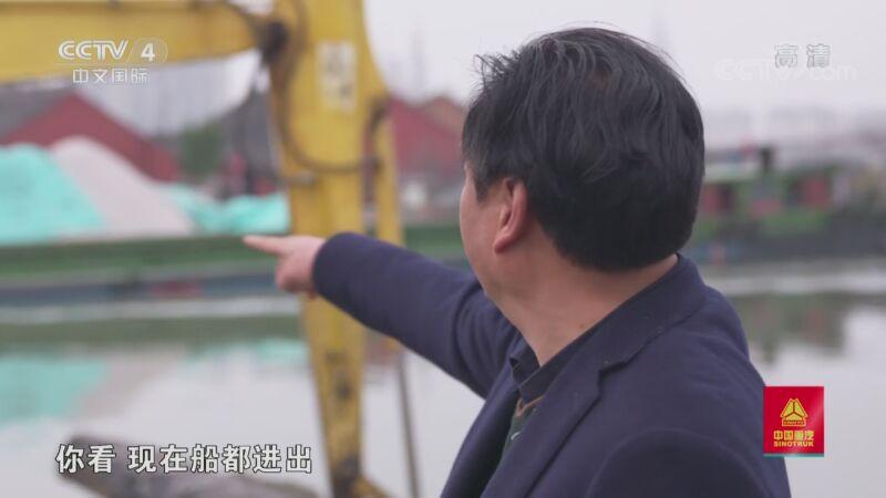 《远方的家》 20201030 大运河(5) 运河往事 古镇酱香