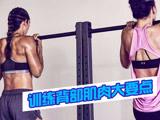 训练背肌最经典的4个动作