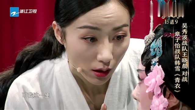 第10期:韩雪搭档王迅争角儿