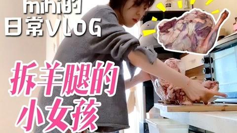 【大胃mini的Vlog】请问把大羊腿装胃里,总共分几步?