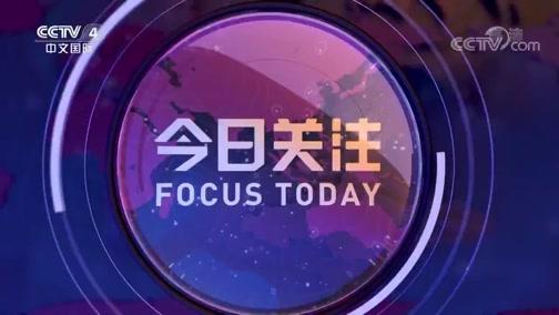 """《今日关注》 20191209 美对朝发警告 美朝将失去""""特殊关系""""?"""