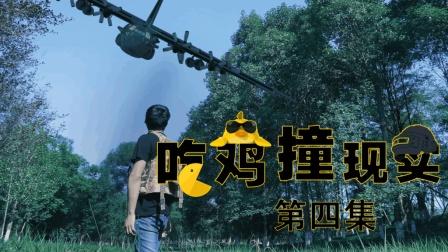 CH明明《绝地求生》真人吃鸡第四集:空投战斗机居然能被打下来  必须了解下
