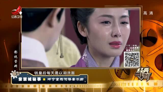 紫禁城秘事·坤宁宫为何惨案不断