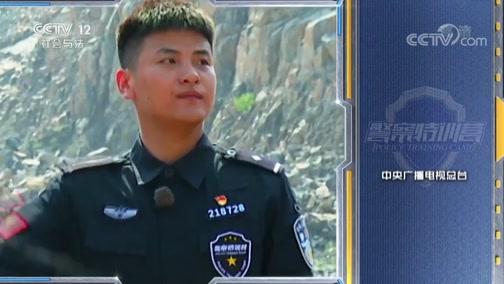 《警察特训营》 20200206