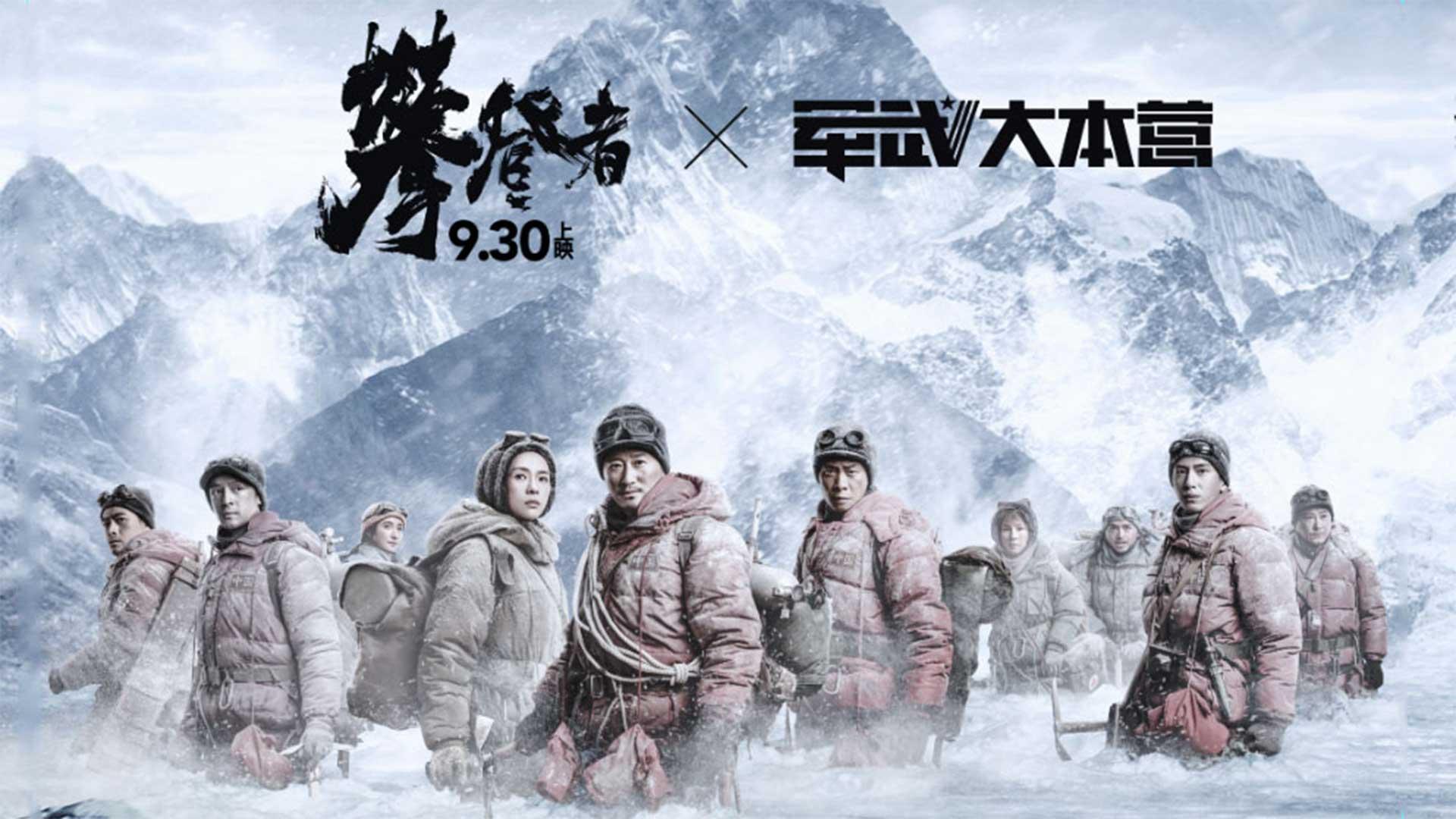 局座:中国五千年历史谁都欺负过我们 但我们从未被打倒这就是攀登者精神