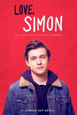 爱你,西蒙