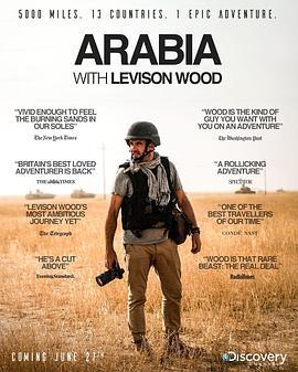 横越阿拉伯英语版