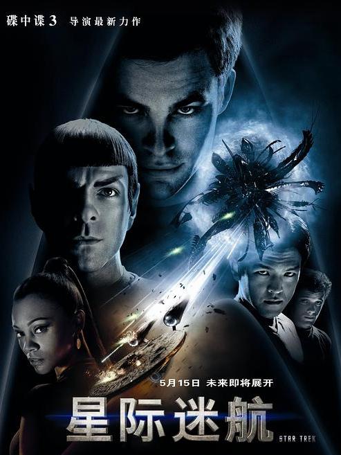 星际迷航11电影在线播放