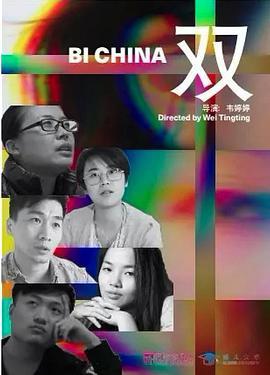 双/Bi China
