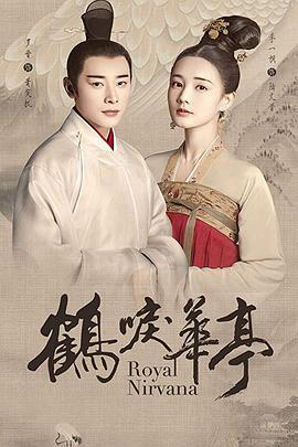 鶴唳華亭(2019)