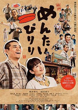 明太子夫妇:幸福奇迹映画