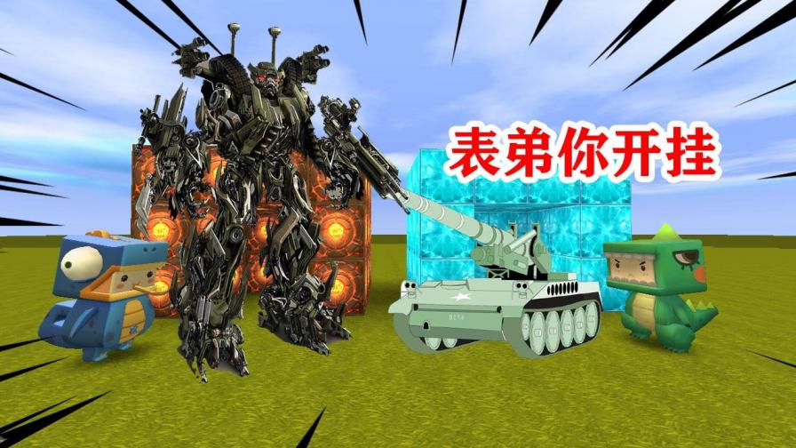 迷你世界:和小表弟玩坦克大战,没想到小表弟直接花钱买最强坦克
