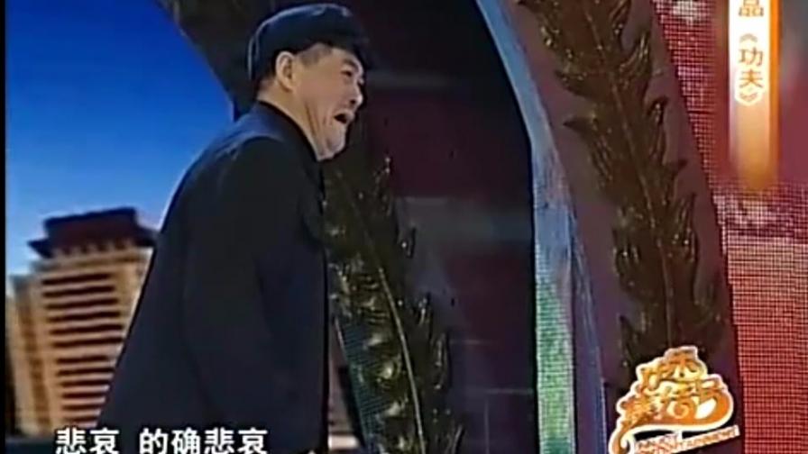 赵本山又来忽悠范伟,满满都是笑点,赵本山没带老婆还是不行