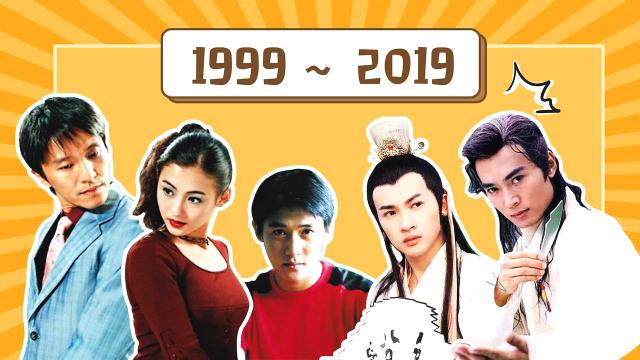 请回答1999,原来1999年已经过去20年了!