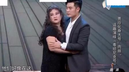 贾玲、陈赫搞笑演绎经典小品《泰坦尼克号》,让观众们爆笑!