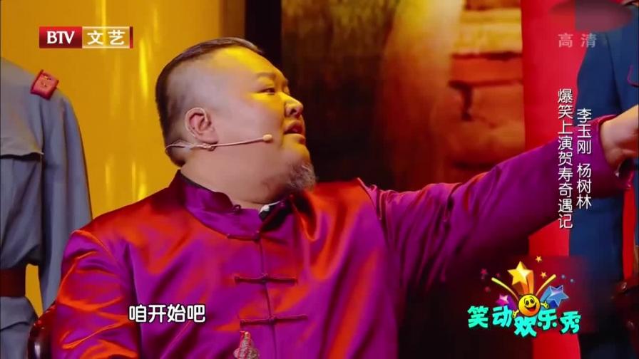 爆笑小品《寿宴》:李玉刚、杨树林爆笑刺杀范大胖子,笑惨了