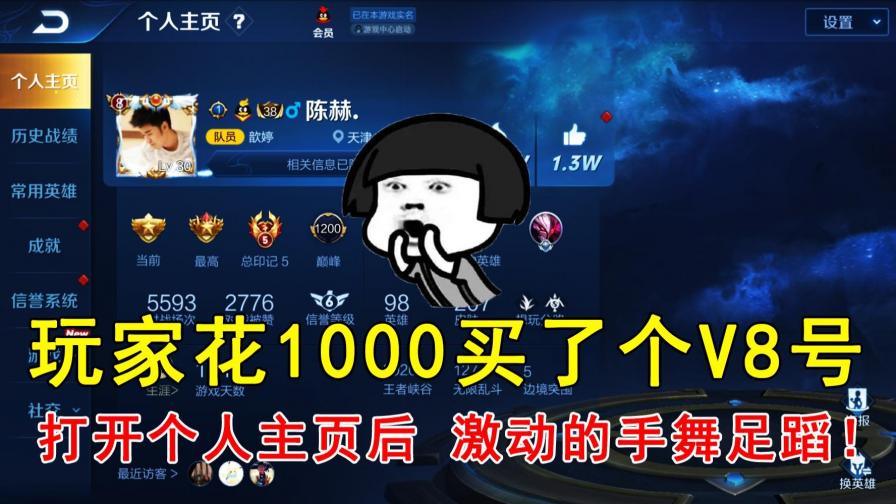 玩家花1000买了个V8号,打开个人主页后,激动的手舞足蹈!
